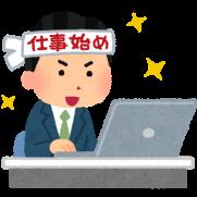 仕事始めshigotohajime_man_good