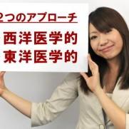 メッセージボード女性a0002_006085東洋医学的西洋医学的